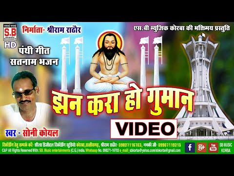Jhan Kara ho Guman | CG Panthi Video Song | Soni Koyal | Chhattisgarhi Geet Satnam Bhajan | SB 2021