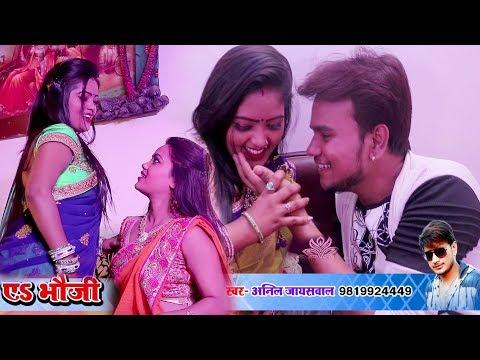 केहु धरित आके जोबनवा ए भौजी-New Full HD Video Song-Super Hits Anil Jaiswal-Bhojpuri Lokgeet 2018