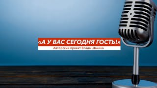 «А у вас сегодня гость!», № 2. Радио- и телеведущий Семён Чайка