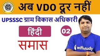 12:00 AM - UPSSSC VDO 2018 | Hindi by Ganesh Sir | Samas (समास)