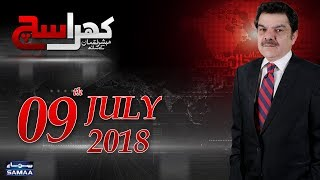 Khara Sach   Mubashir Lucman   SAMAA TV   09 July 2018