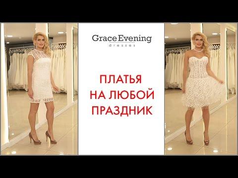 Салон вечерних платьев Красотка в Москве