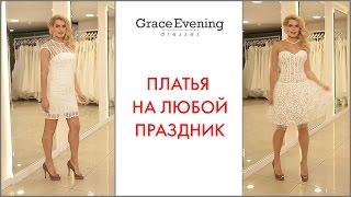 Короткие свадебные платья купить | Короткие платья на свадьбу