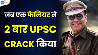 3 Guru Mantra से करो कोई भी exam पास | IPS Sanjay Bhatia | Josh Talks Hindi