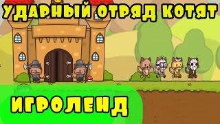 Мултьик ИГРА для детей про котят - ударный отряд КОТЯТ 1 серия Игроленд