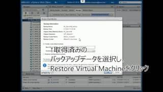 HPE SimpliVityデモ ローカルリストア thumbnail