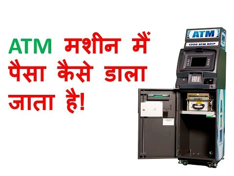 How to load cash in ATM