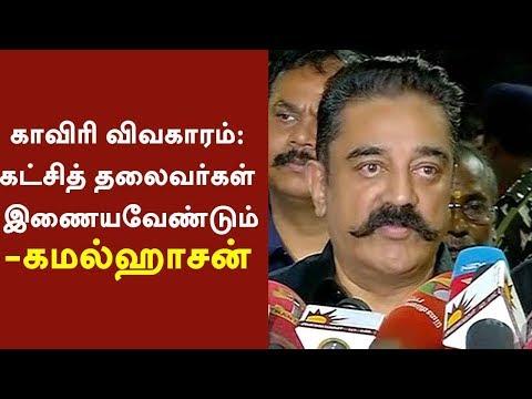 Actor Kamal Haasan Press Meet After Meeting MK Stalin Regarding Cauvery Issue #KamalHaasan #MKStalin
