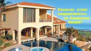 видео недвижимость на Северном Кипре