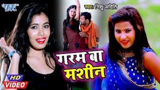 #Video- गरम बा मशीन I #Nishu Aditi I Garam Ba Mashine 2020 Bhojpuri Hit Song