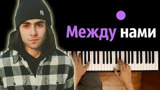 Download LIZER — Между Нами ● караоке | PIANO_KARAOKE ● ᴴᴰ + НОТЫ & MIDI Mp3 and Videos