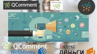 Заработок Qcomment на написании комментариев