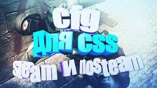 CFG для Css Steam And Nosteam  кфг для ксс стим в89 в90
