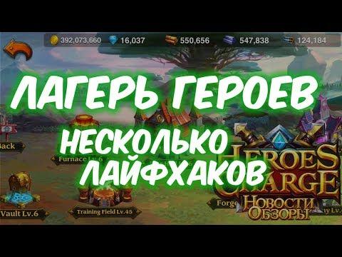 ЛАЙФХАКИ для Лагеря Героев (Heroes Charge)