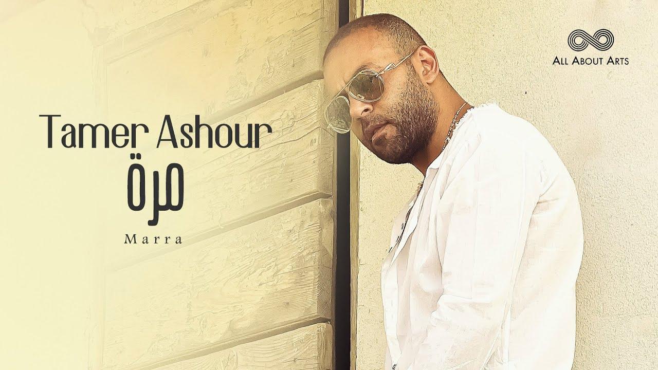 Tamer Ashour - Marra (Album Ayam) | 2019 | (تامر عاشور - مرة (ألبوم أيام