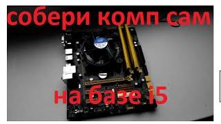 сборка компьютера на базе i5 4440(, 2013-10-15T20:53:13.000Z)