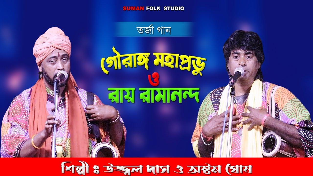গৌরাঙ্গ মহাপ্রভু ও রায় রামানন্দ || উজ্জ্বল দাস ও অষ্টম ঘোষ || Ujjwal Das & Ashtam Ghosh
