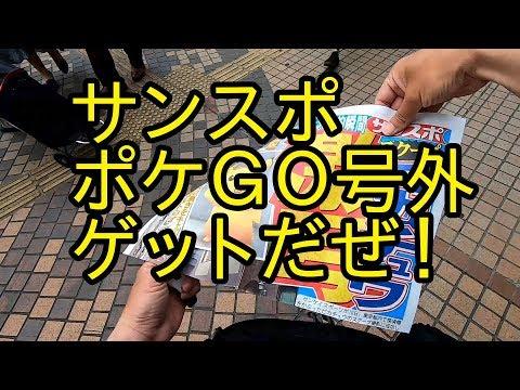【ポケモンGO】ポケGO号外ゲットを中心にポケ活、ユクシー高個体に遭遇