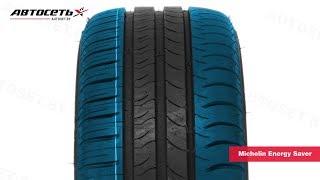 Обзор летней шины Michelin Energy Saver ● Автосеть ●