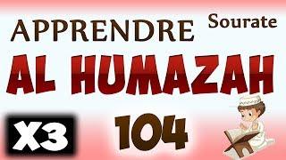 Apprendre Sourate Al Humazah 104 (Répété 3 Fois) Cours Tajwid Coran [Learn Surah Al Houmazah]