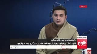 LEMAR News 11 February 2015 /۲۲ د لمر خبرونه ۱۳۹۴ د سلواغی