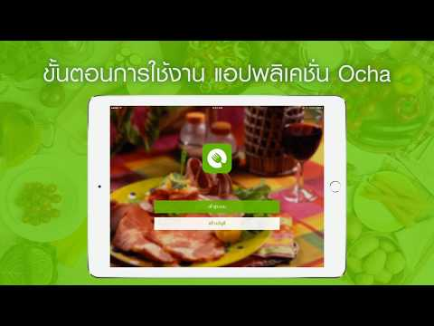 Ocha POS manual - การใช้งาน Ocha Application เบื้องต้น
