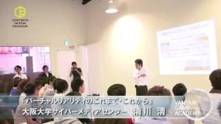 サムネイル:【バンタンゲームアカデミー】 VRのこれまでとこれから(1/6)