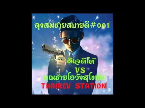 ลุงสมชายสบายดี 001 3 ดีเจ ตีโต้ vs คุณชายโอ วังสุโขทัย 19032016