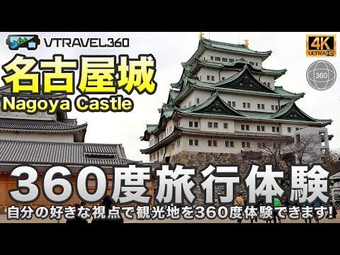 【日本観光】名古屋城の360度動画でスマホで旅行体験!日本の愛知県。自分の好きな視点で観光地を360度体験できます!