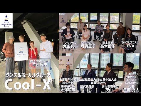 NagoTube第13回「MIRAI TOWERスタート記念 特別番組」