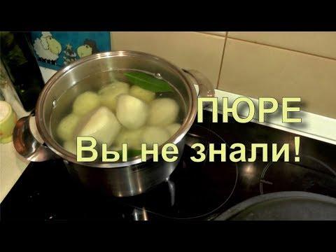 Вопрос: Как приготовить домашнее картофельное пюре?