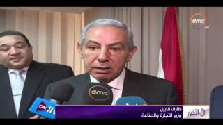 الأخبار - وزير التجارة والصناعة يشهد توقيع عقد تطوير قاعات مركز القاهرة الدولي للمؤتمرات