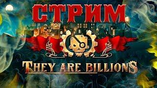 They Are Billions / Их миллиарды!💀