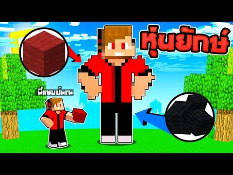 สอนสร้างตัวละครMinecraft KRK_Chanel