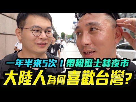這是大陸人愛上台灣的理由 18個月五次自由行旅遊 超愛台北小吃士林夜市「Men's Game玩物誌」