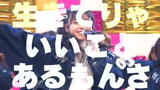 秋元康プロデュース、究極のアイドルグループ「ラストアイドル」 ☆2020年4月15日(水)発売 8th Single『愛を知る』 Streaming&Download▶︎https://umj.lnk.to...