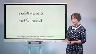 4 класс. Русский язык. Правописание безударный суффиксов глагола в форме прошедшего времени