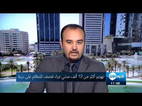 تهجير أكثر من 12 ألف مدني جراء قصف للنظام على درعا  - نشر قبل 18 دقيقة
