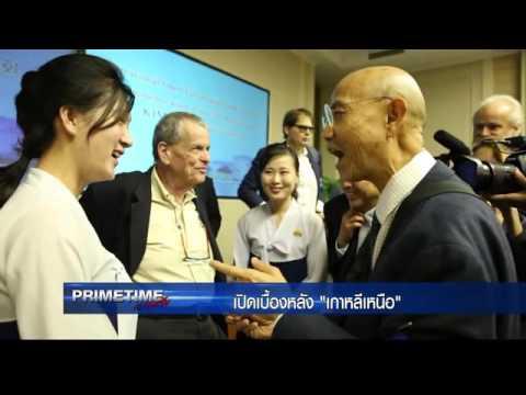 part 4, Primetime TV about a North Korea visit of the International Peace Foundation