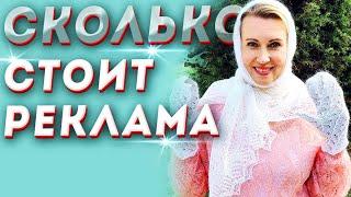 Таша Муляр сколько стоит реклама