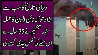Analysis and History of 9 11 World Trade Center on Anniversary in Urdu