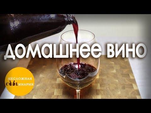 Рецепт домашнего вина из черноплодной рябины | Как приготовить вино в домашних условиях