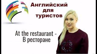 АНГЛИЙСКИЙ ДЛЯ ТУРИСТОВ. В ресторане. At the Restaurants
