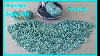 Накидка, воротничок, кокетка, вязание крючком,crochet collar,(воротник № 149)
