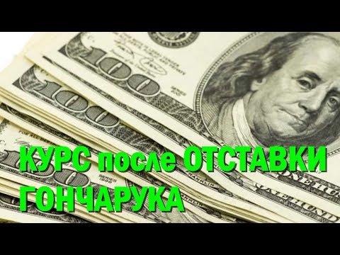 Курс доллара в Украине изменился после заявления Гончарука об отставке