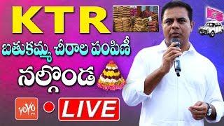 ktr live bathukamma sarees distribution 2019 in nalgonda cm kcr yoyo tv live