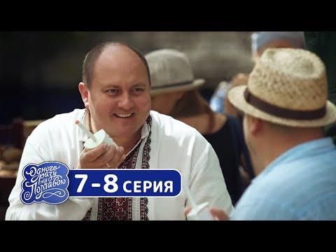 Сериал Однажды под Полтавой - 8 сезон 7-8 серия Лучшие семейные комедии 2019