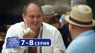 Сериал Однажды под Полтавой - Новый сезон 7-8 серия Лучшие семейные комедии 2019