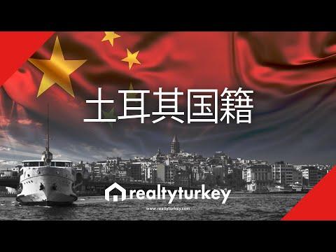 如何通过房地产投资获得土耳其国籍