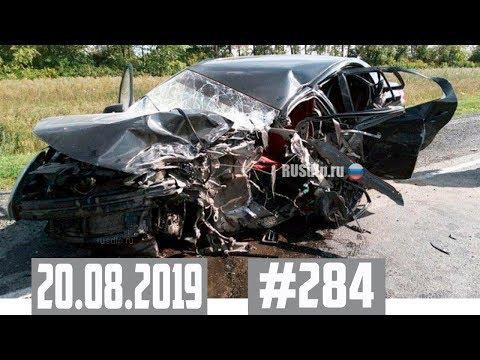 Новые записи АВАРИЙ и ДТП с видеорегистратора #284 Август 20.08.2019